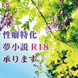 プレイ重視のR18夢小説(1文字×0.5円)