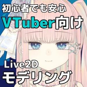 【初心者でも安心】VTuber向けLive2Dモデリングご依頼ください