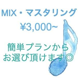 初心者さんにもおすすめ◎歌ってみた等のMIX・マスタリングを致します。