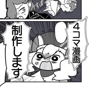 4コマ漫画制作(デフォルメ)