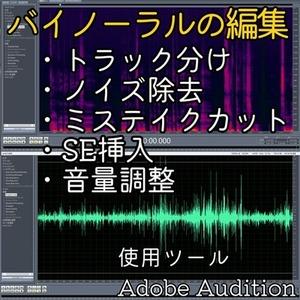 バイノーラルマイクで収録した音声編集します