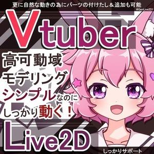 【Vtuber向け】Live2Dモデリング制作いたします!【スタンダードプラン】