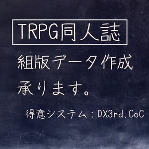 TRPG同人シナリオ 組版、入稿データ作成
