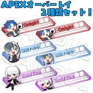 APEXバナーオーバーレイ制作 2種類セット!!