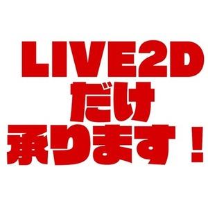 【FACERIG用VtuberのLIVE2D承ります!】
