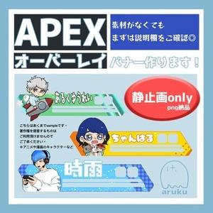 APEX バナー作成