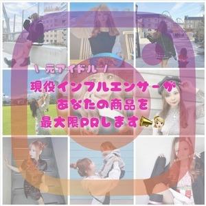インスタグラムで商品を紹介します!元アイドル 現役インフルエンサーが最大限PR!