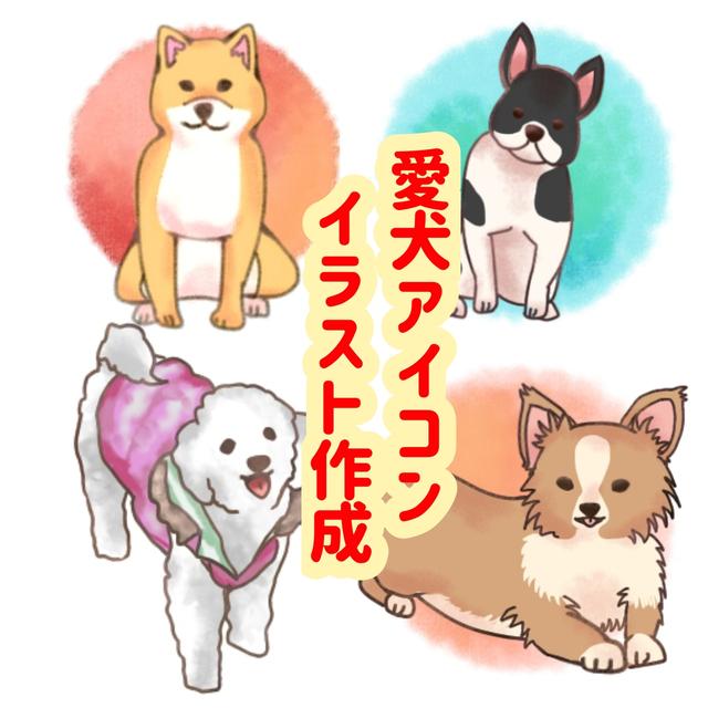 【最短3日!】ワンちゃんアイコン用イラスト作成