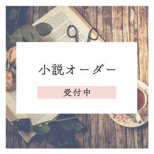 小説 夢小説 オリジナル小説の執筆