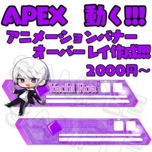 APEX 動くバナーオーバーレイ!!