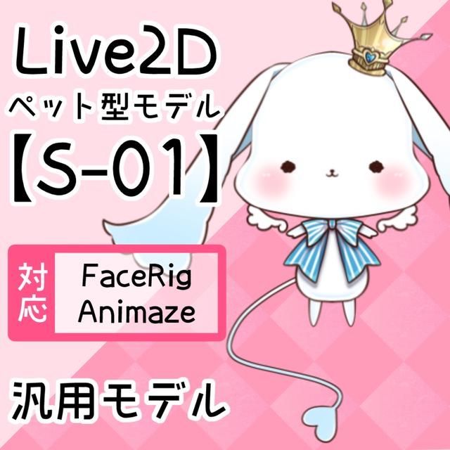 Live2Dペットモデル【S-01】FaceRig/Animaze対応!
