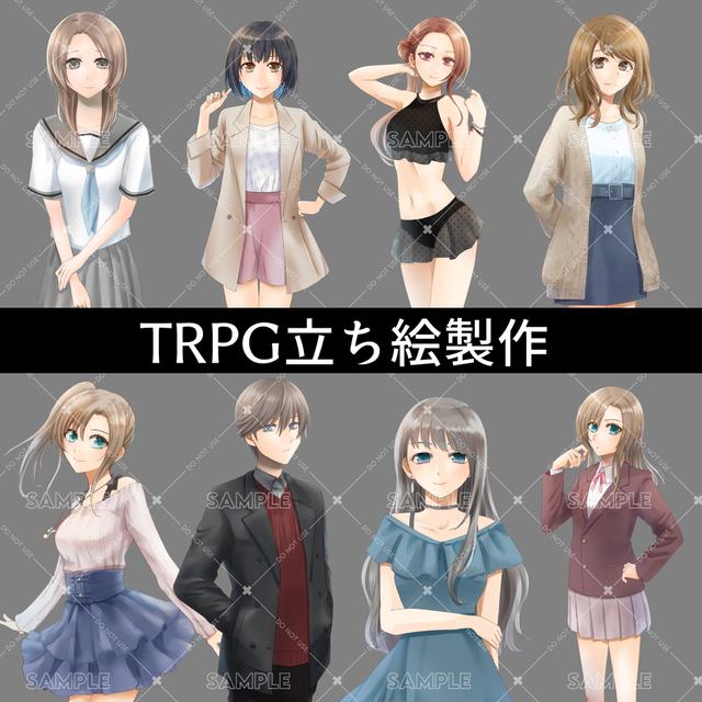 TRPG等キャラクター立ち絵