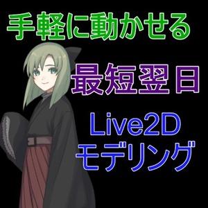 【Vtuber向け】お手軽Live2Dモデリング【最短翌日納品】