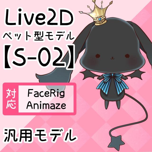 Live2Dペットモデル【S-02】FaceRig/Animaze対応!