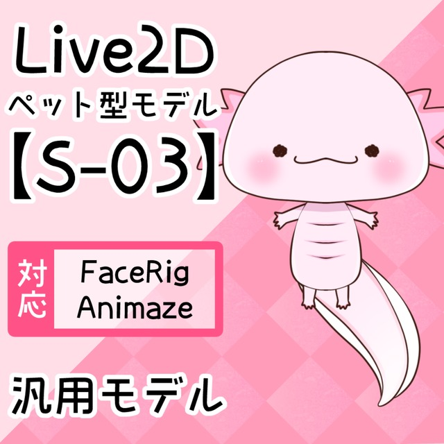 Live2Dペットモデル【S-03】FaceRig/Animaze対応!