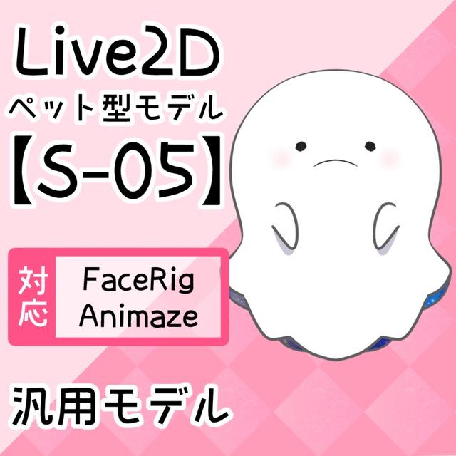 Live2Dペットモデル【S-05】FaceRig/Animaze対応!