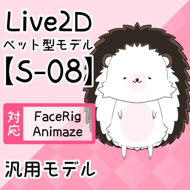 Live2Dペットモデル【S-08】FaceRig/Animaze対応!