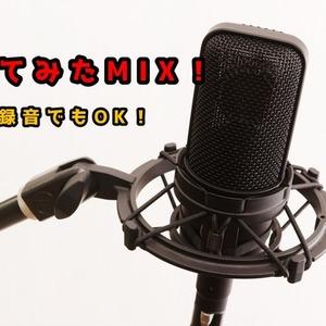 スマホ録音でも大丈夫!高品質なMIXをします 歌ってみた等に!一律3500円