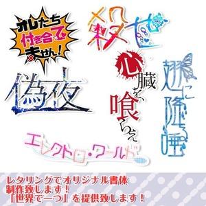 【商用可】同人タイトル/Vtubarさん・配信者さんのお名前ロゴ作ります!