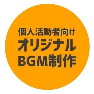 配信者&動画投稿者向けオリジナルBGM(ループもの・約1~2分想定)