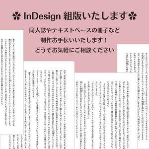 InDesign組版いたします。