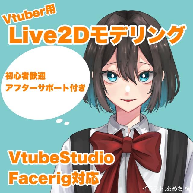 【VTS、Facerig対応】Vtuber用live2dモデリング作成致します