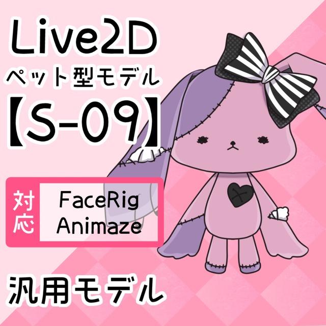Live2Dペットモデル【S-09】FaceRig/Animaze対応!
