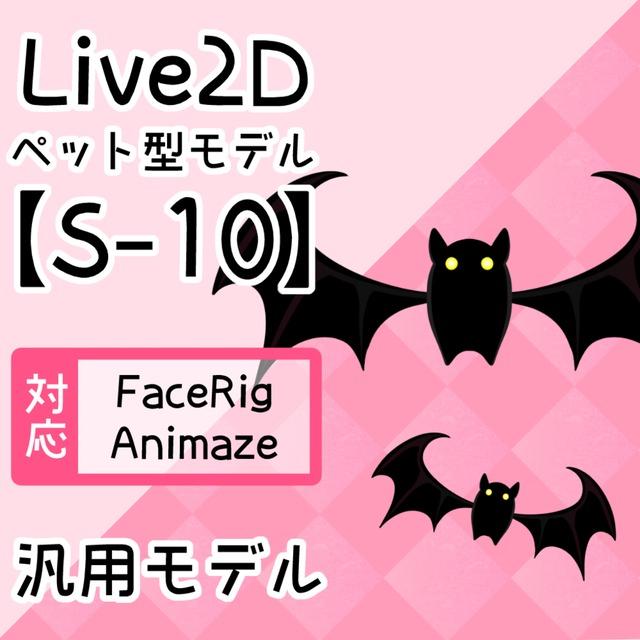 Live2Dペットモデル【S-10】FaceRig/Animaze対応!