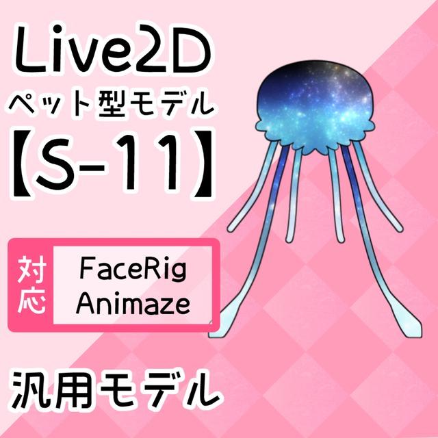 Live2Dペットモデル【S-11】FaceRig/Animaze対応!