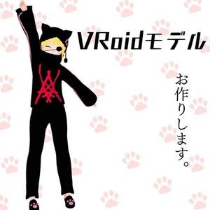 【ケモミミ尻尾やメカ娘も!】VRoidでモデル作成します