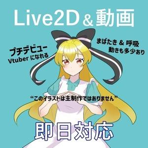 【お試しVtuber】簡易Live2D&動画制作
