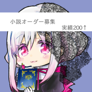 【実績200↑】ご希望の小説かかせてください。
