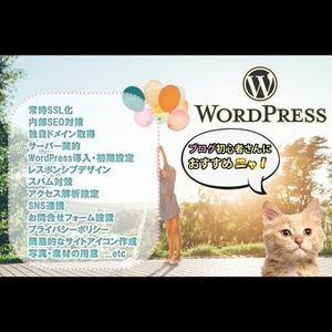 【初心者様歓迎☆】おしゃれで高機能◎SEOに強いブログ制作いたします