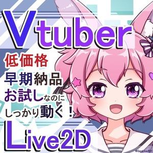 【Vtuber向け】Live2Dモデリング制作いたします!【お試しプラン】