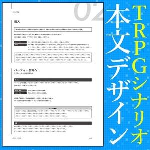TRPGシナリオ本文デザイン