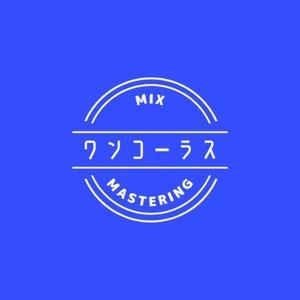 ワンコーラスの歌ってみたやオリジナルソングのMIX&MST行います!