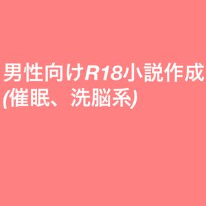 男性向けR18 小説作成 (催眠、洗脳系統)