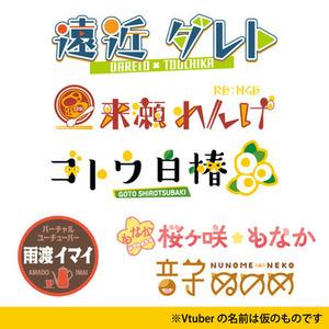 文字デザイン/ロゴデザイン