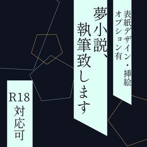 【R18対応可】夢小説執筆致します。