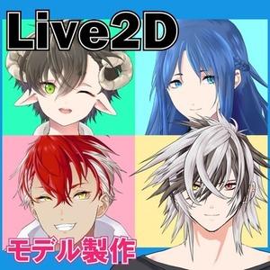 【Live2Dモデル製作】初めての方でもデザイン~モデリングまで全てお任せ!