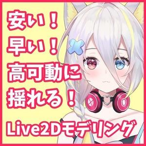 【Live2Dモデリング:安い!早い!高可動域に揺れるVtuber作成承ります】