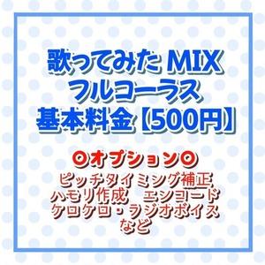 【基本料金500円】歌ってみたmixします!💛