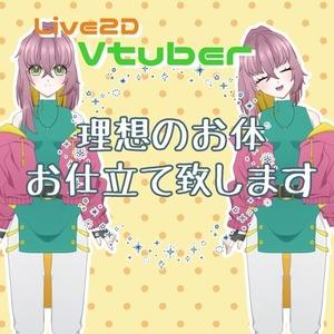 【セール中】オーダーメイドのLive2Dモデル制作【VTube Studio】