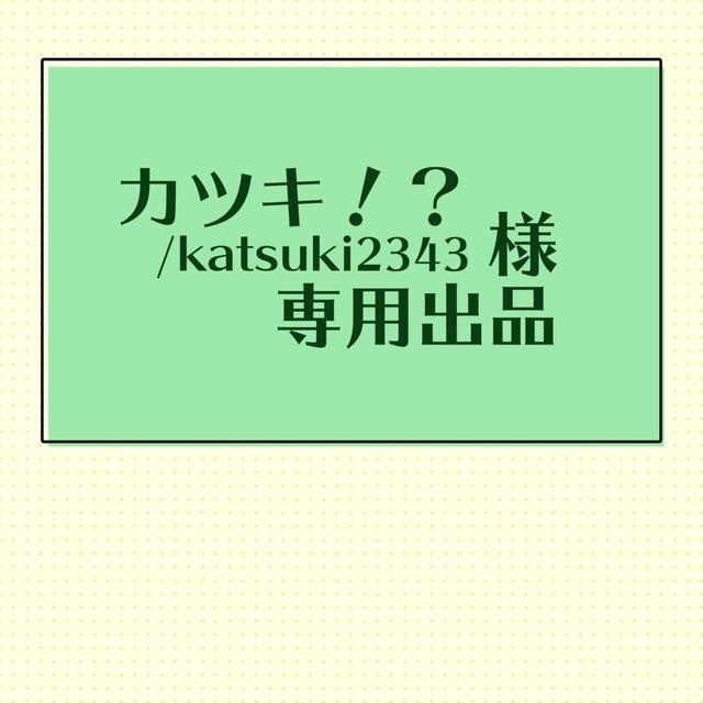 カツキ!?/katsuki2343様