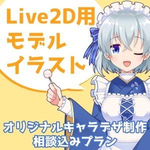 【Live2D】モデル用イラストデザイン(オリジナルキャラデザ制作する場合)
