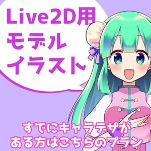 【Live2D】モデル用イラストデザイン(すでにキャラデザが固まっている場合)
