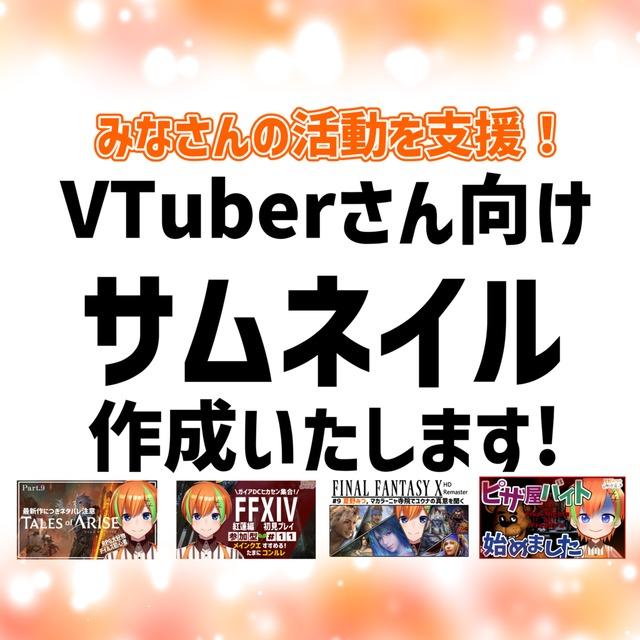 VTuberさん向けの配信用サムネイル作成いたします!