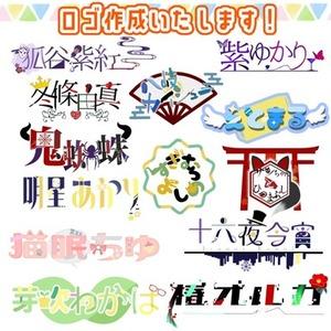 【値下げ】ロゴデザインを制作します!