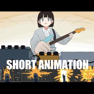 ショートアニメーション制作