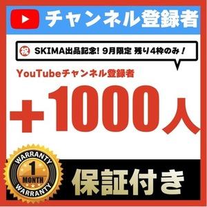 <9月限定:残り4枠> YouTubeチャンネル登録者1000人増やします